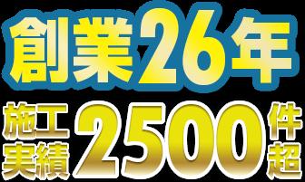 創業24年施工実績2000件以上