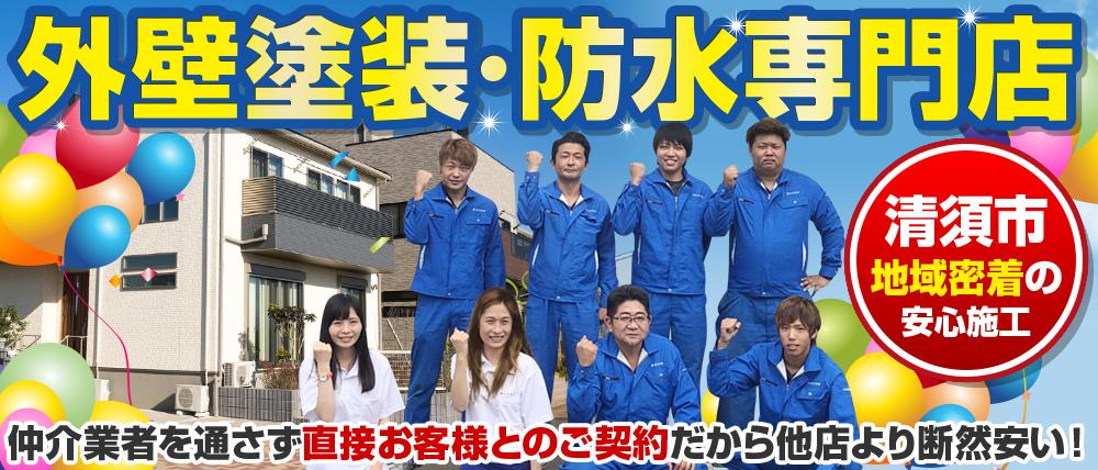 外壁塗装・防水専門店 愛知県清須市地域密着の大和創建