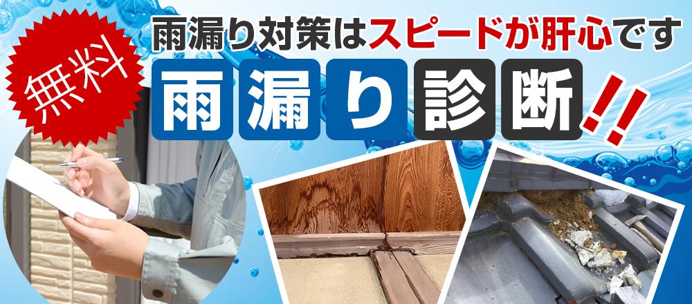 都内の家は雨漏りが多い!! 無料雨漏り診断