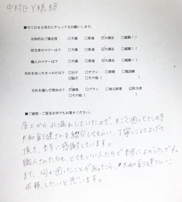中村区Y様邸 屋上防水工事