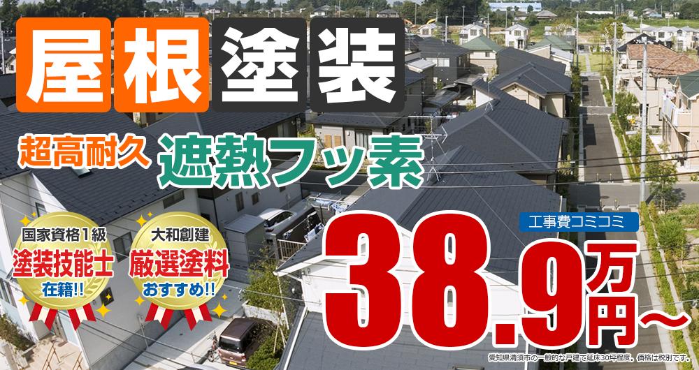 清須市の屋根塗装メニュー 超高耐久遮熱フッ素塗装 38.9万円
