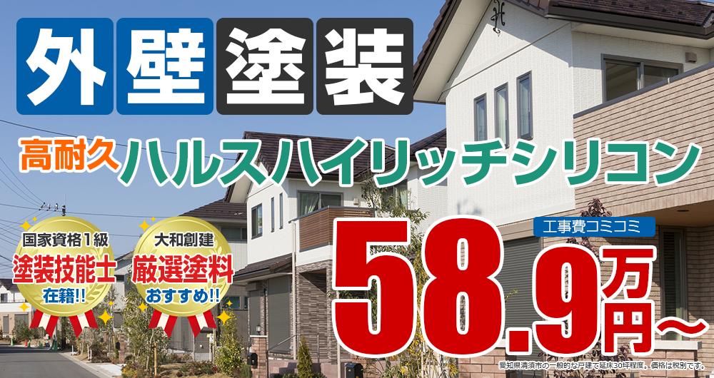 清須市の外壁塗装メニュー 高耐久ハルスハイリッチシリコン塗装 58.9万円~