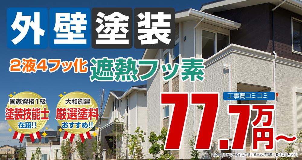 清須市の外壁塗装メニュー 遮熱フッ素塗装 77.7万円