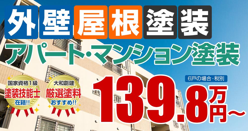 外壁屋根塗装 アパート・マンション塗装 6戸139.8万円~