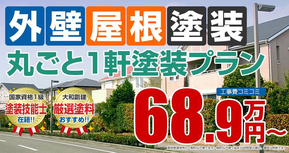 清須市のお家、お得な外壁塗装+屋根塗装シリコンパック!