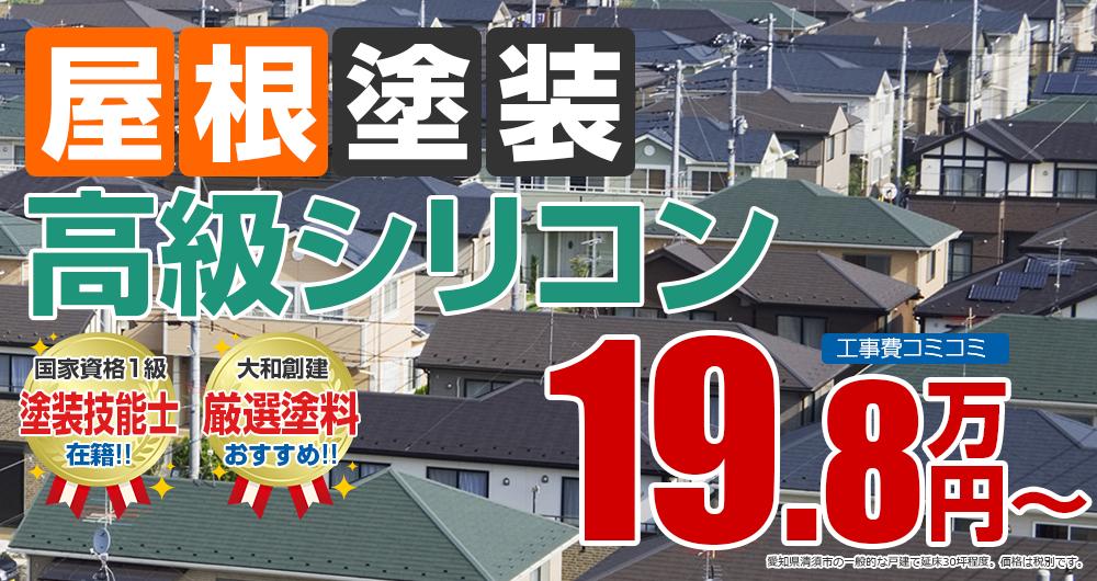 清須市の屋根塗装メニュー高級シリコン塗装19.8万円