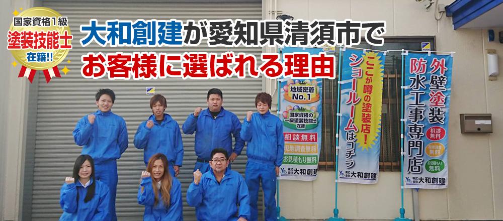大和創建が愛知県清須市で お客様に選ばれる理由