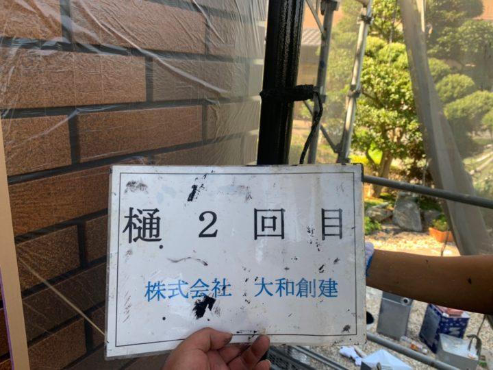 樋塗装工事(2回目)