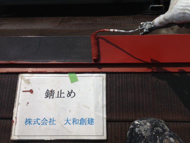 屋根塗装工事(錆止め)