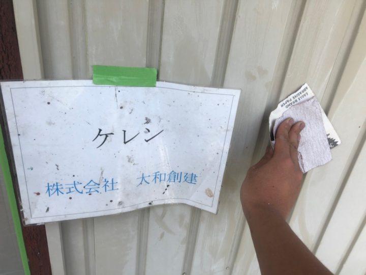 外壁塗装工事(ケレン)