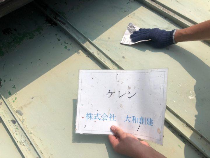屋根塗装工事(ケレン)