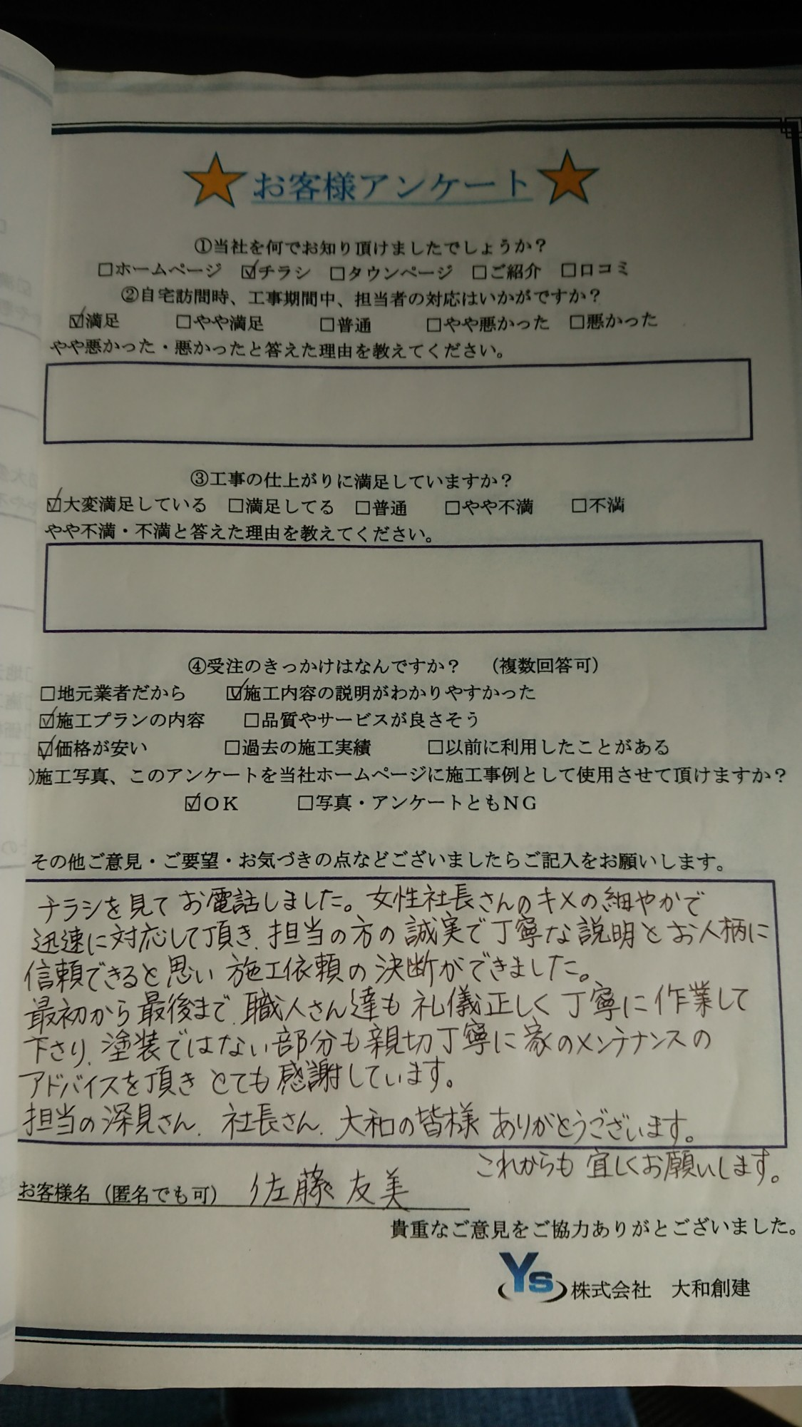 稲沢市S様邸 外壁塗装工事・屋根塗装工事・シーリング工事・付属塗装工事