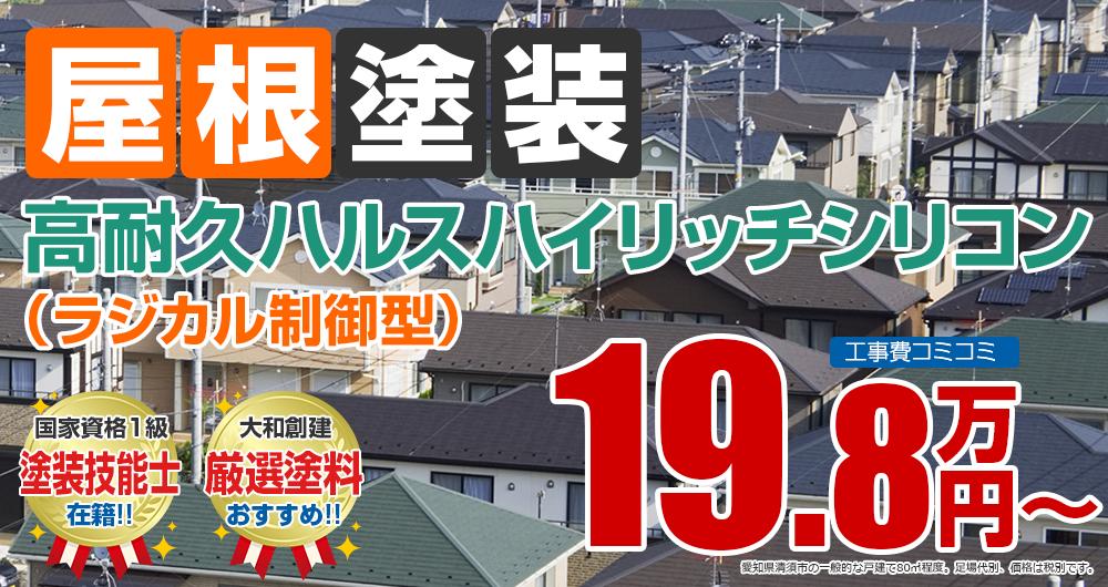 清須市の屋根塗装メニュー高耐久ハルスハイリッチシリコン(ラジカル制御型)19.8万円~