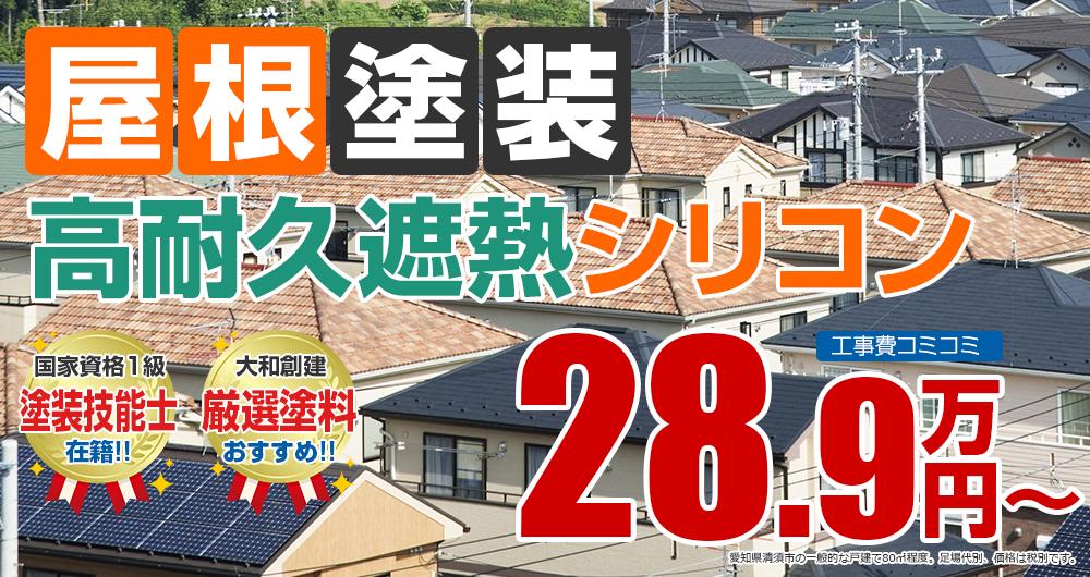 清須市の屋根塗装メニュー高耐久遮熱シリコン塗装 28.9万円~