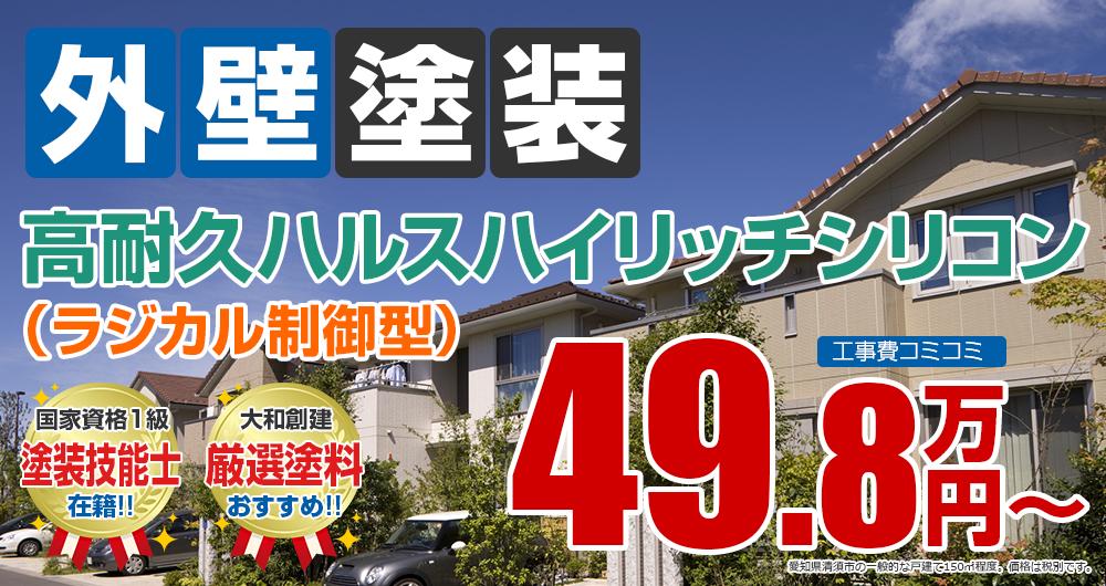 清須市の外壁塗装メニュー 高耐久ラジカル制御型シリコン塗装 49.8万円~