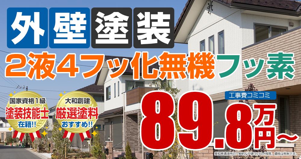 清須市の外壁塗装メニュー 2液4フッ化無機フッ素塗装 89.8万円~
