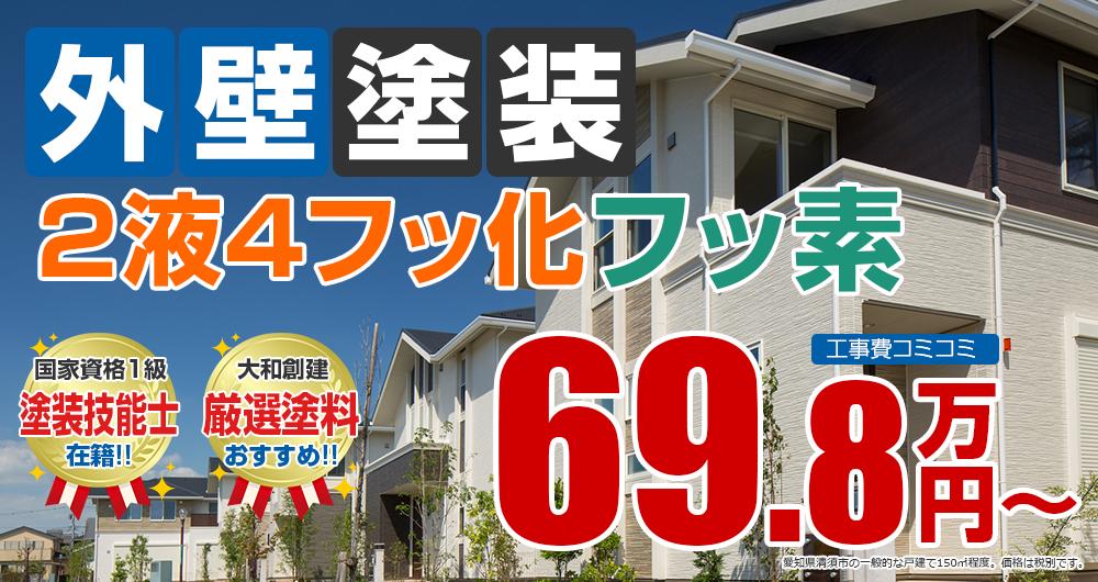 清須市の外壁塗装メニュー 2液4フッ化フッ素塗装 69.8万円~