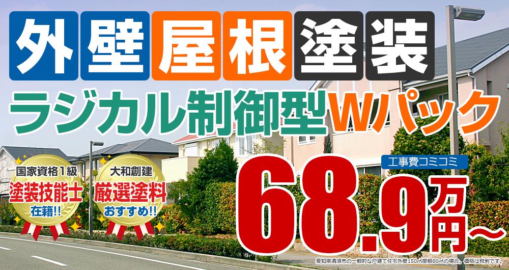 清須市のお家、お得な外壁塗装+屋根塗装 ラジカル制御型Wパック!