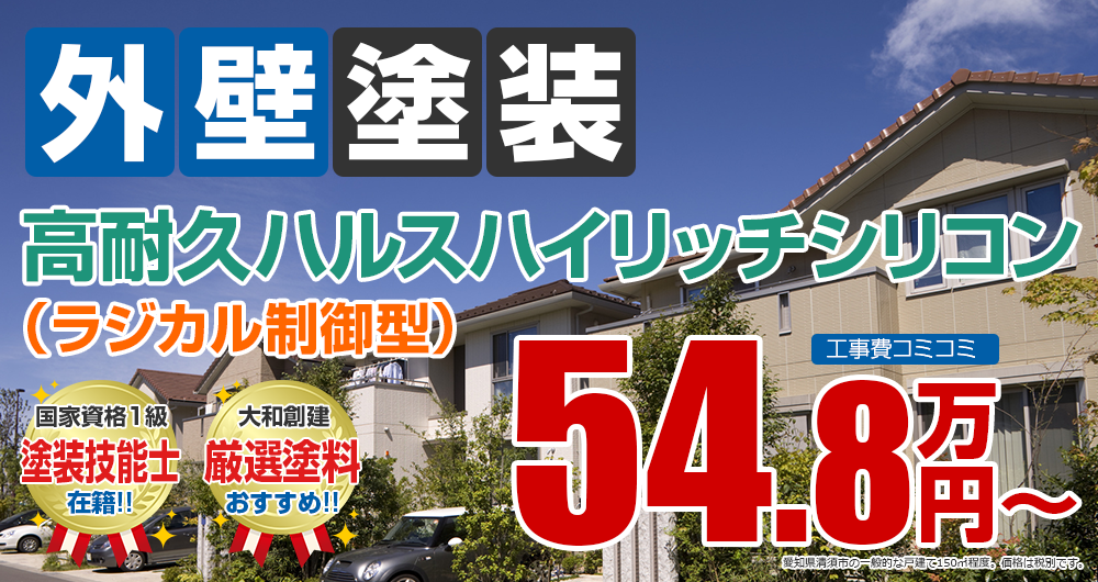 清須市の外壁塗装メニュー 高耐久ラジカル制御型シリコン塗装 54.8万円~