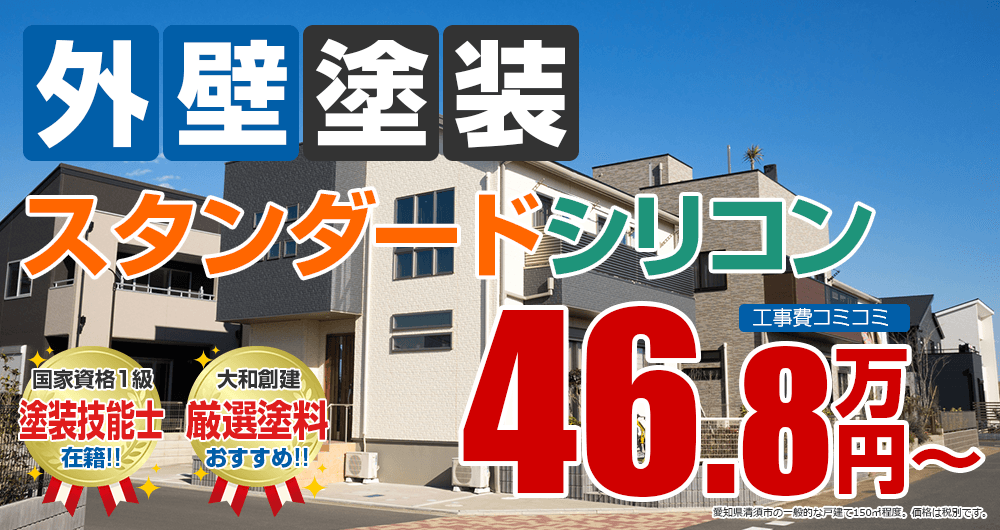 清須市の外壁塗装メニュー スタンダードシリコン塗装 46.8万円~