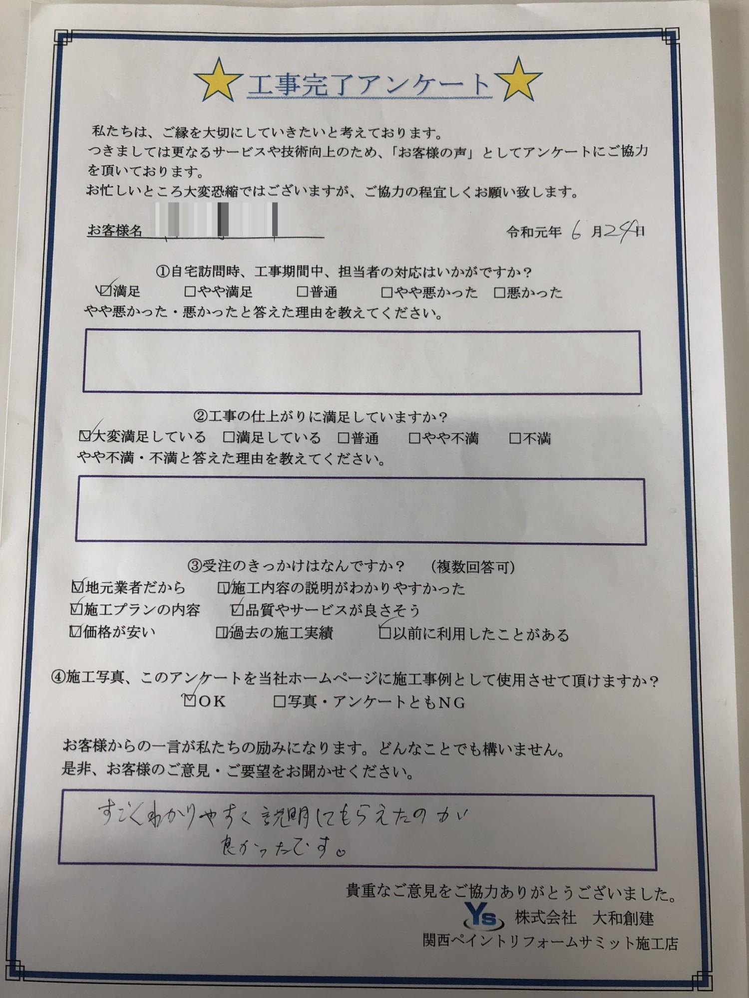 清須市 H様 屋上防水工事 ウレタン通気緩衝工法
