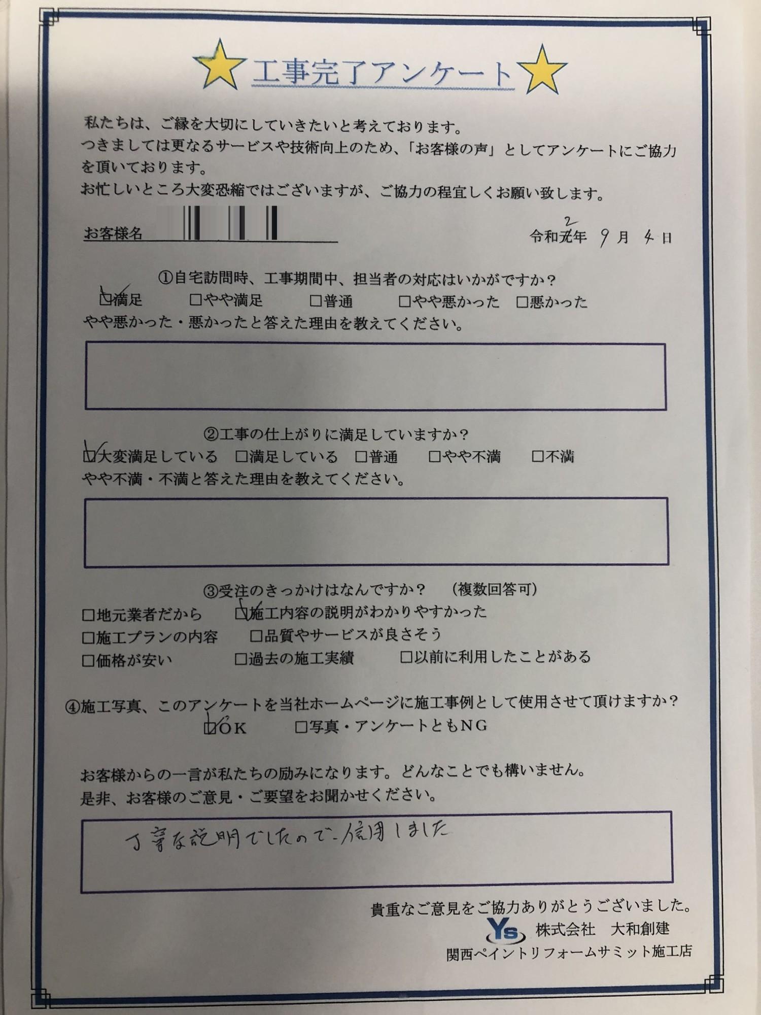 名古屋市北区 マンション 屋上防水工事 ウレタン通気緩衝工法