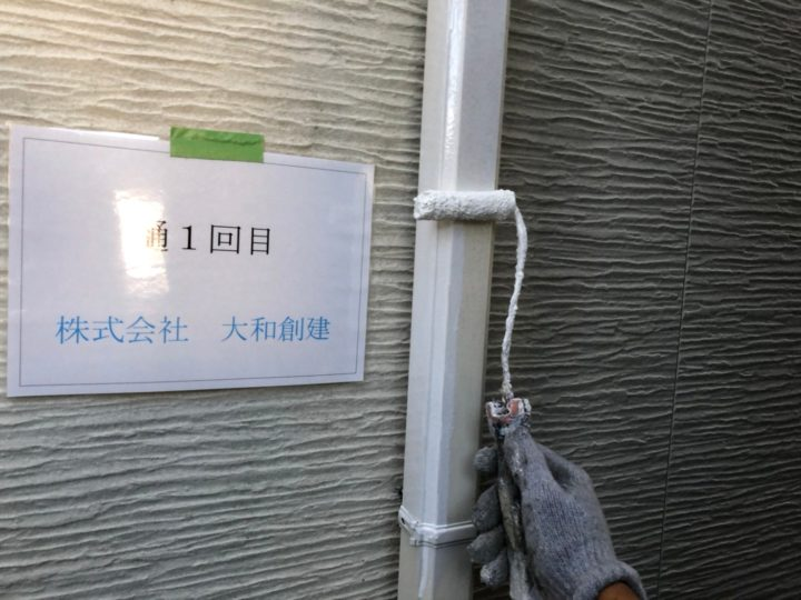 雨樋塗装1回目