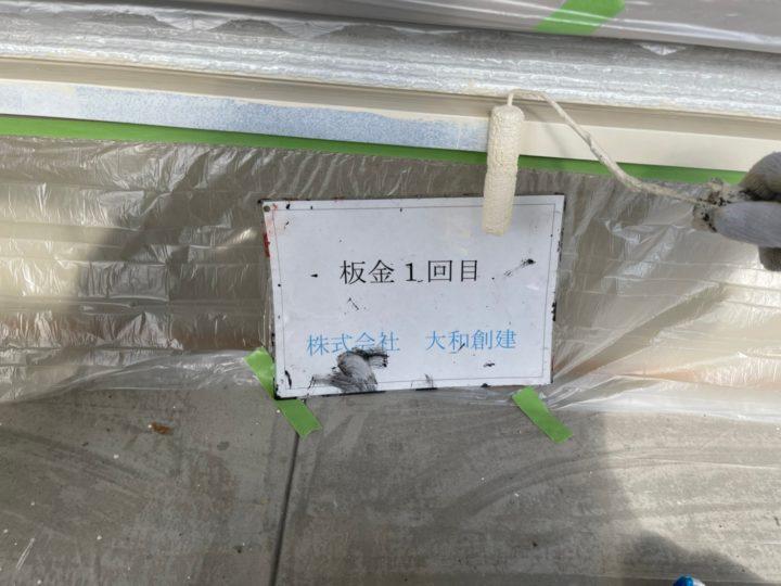水切り板金塗装1回目