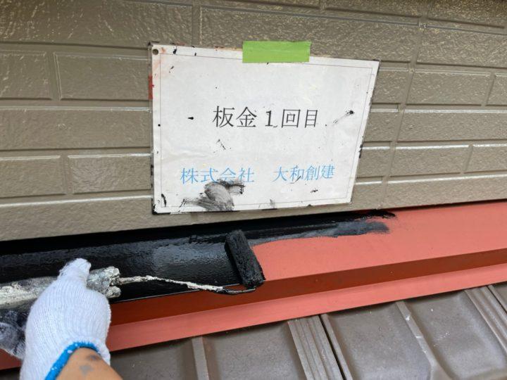 雨押え板金塗装1回目