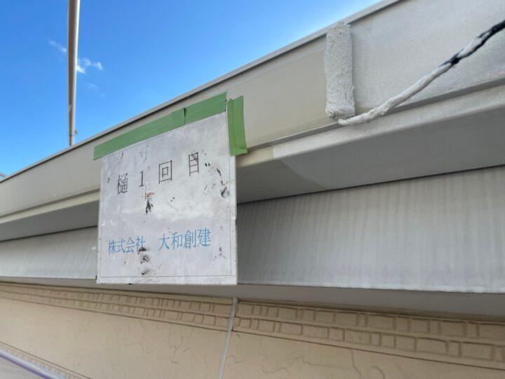 横樋塗装1回目