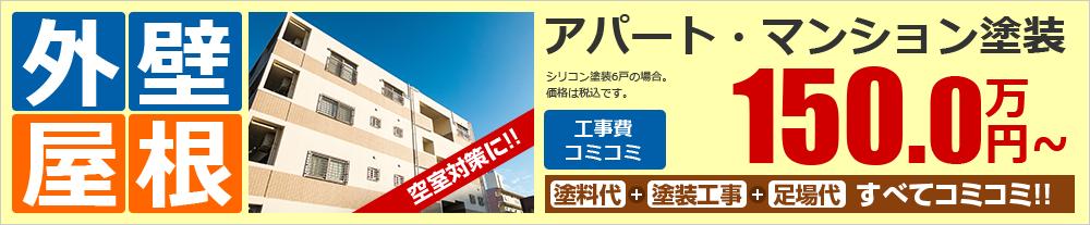 外壁・屋根 アパート・マンション塗装