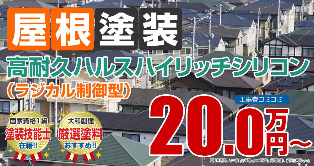 清須市の屋根塗装メニュー高耐久ハルスハイリッチシリコン(ラジカル制御型)20.0万円~