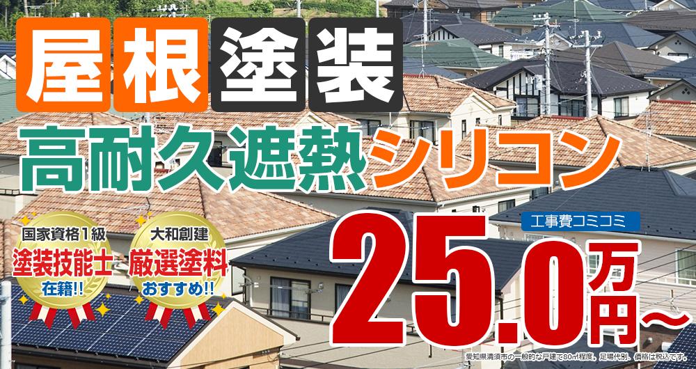 清須市の屋根塗装メニュー高耐久遮熱シリコン塗装 25.0万円~