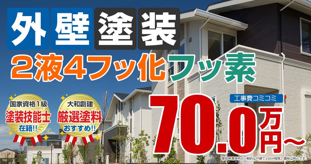 清須市の外壁塗装メニュー 2液4フッ化フッ素塗装 70.0万円~