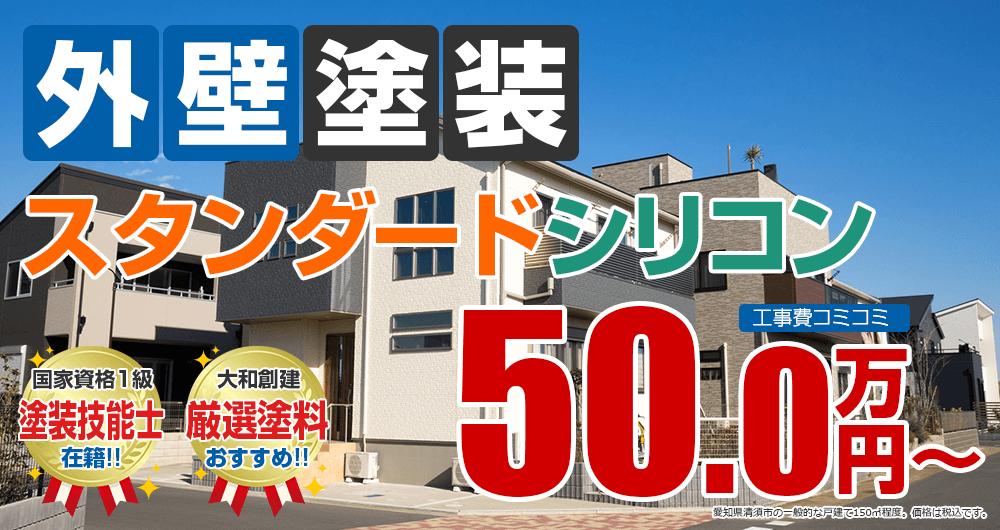 清須市の外壁塗装メニュー スタンダードシリコン塗装 50.0万円~