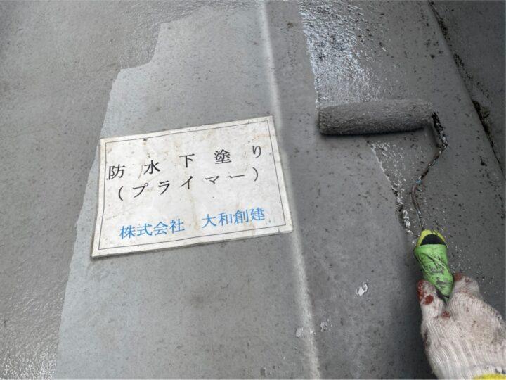 防水下塗り(プライマー)