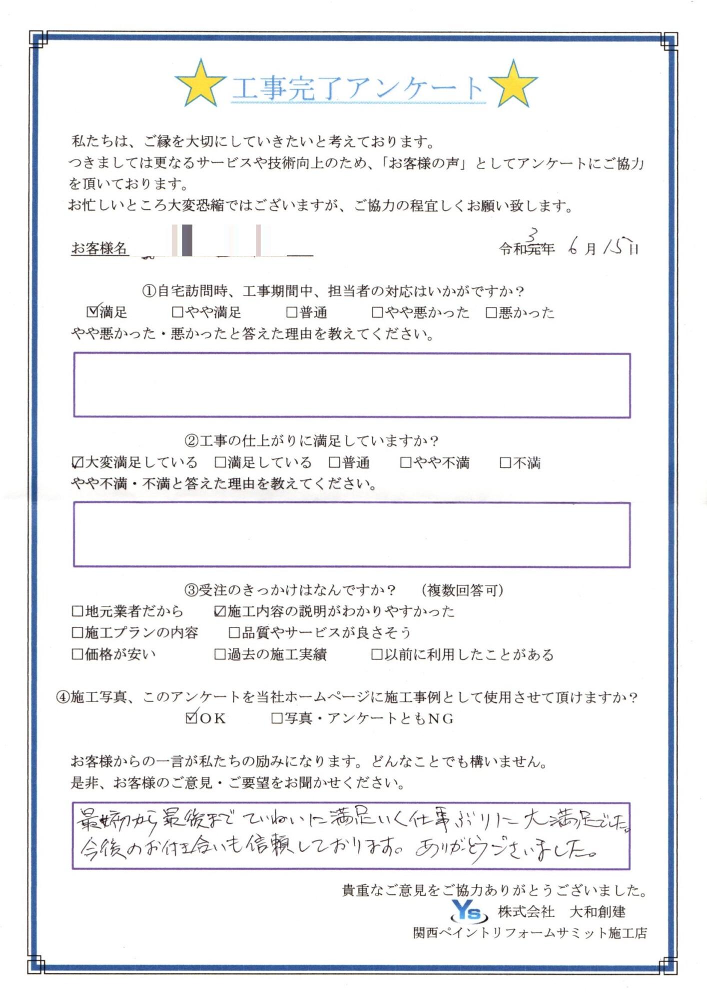 豊田市 K様 屋上防水工事