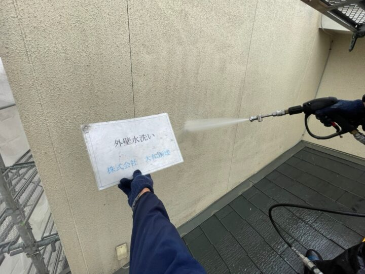 外壁水洗い